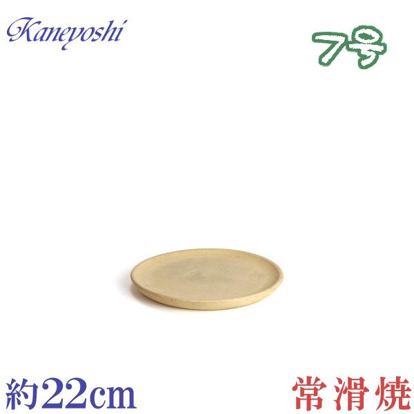 室内 屋外でも 植木鉢の受皿 日本製の陶器 おしゃれ 和風 受け皿 植木鉢用 ソーサー おしゃれ 陶器 サイズ 22cm MZ受皿 ゴマ 7号