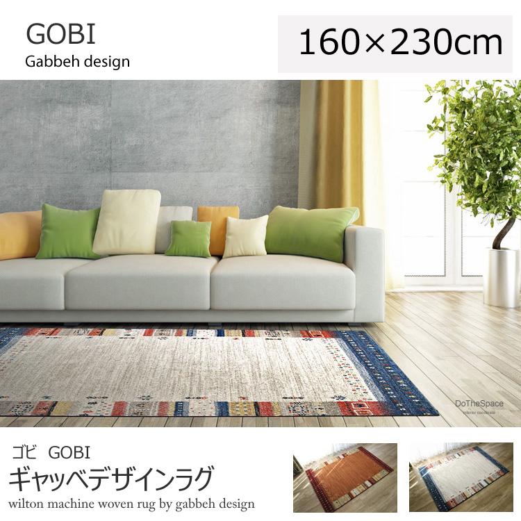 ギャッベデザインラグ《GOBI ゴビ 160×230cm》シンプルなギャッベデザインのモダンインテリアにもおすすめのラグマットです。ギャッベデザイン モダンラグ