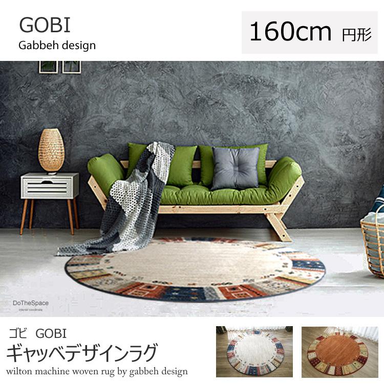 ギャッベデザインラグ《GOBI ゴビ 160cm円形》シンプルなギャッベデザインのモダンインテリアにもおすすめの円形ラグマットです。ギャッベデザイン モダンラグ
