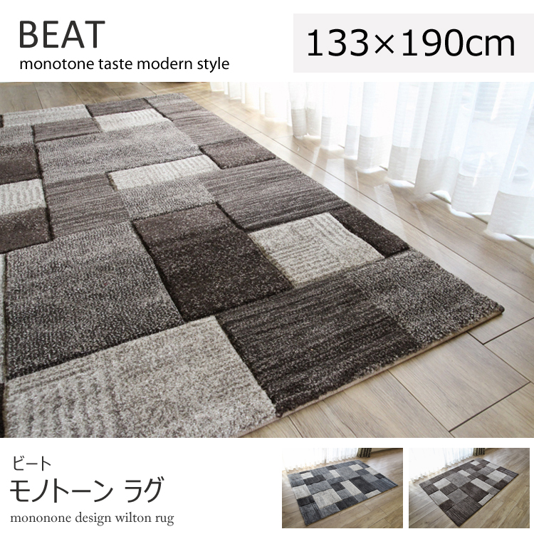 モノトーンテイスト《Beat ビート 133×190cm》石目調デザイン ウイルトンラグ モノトーンデザイン モダンラグ