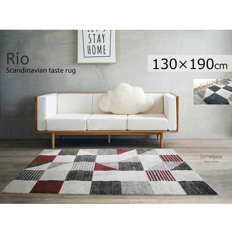北欧家具にもおすすめ《Rio リオ 133×190cm》チェックデザイン ウイルトンラグ 北欧デザイン モダンラグ