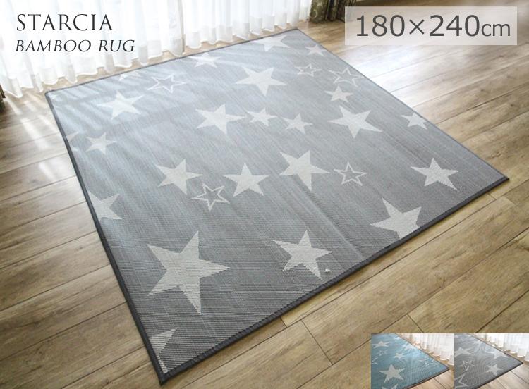 竹素材のクールデザインラグ《Starcia スターシア 180×240cm》星(スター)デザイン 竹ラグ 涼感ラグ バンブーラグ