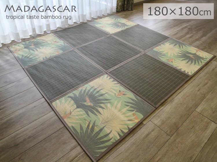 竹ラグ《竹ラグ マダガスカル 180×240cm》トロピカルテイストバンブーラグ アジアンテイスト