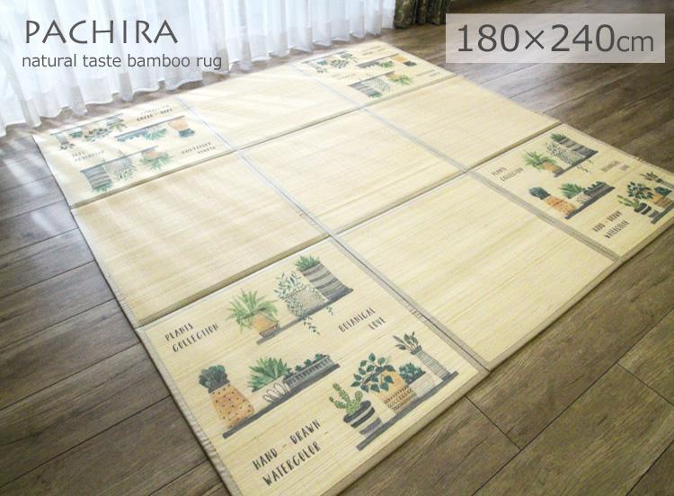 竹ラグ《竹ラグ パキラ 180×240cm》ナチュラルテイストバンブーラグ アジアンテイスト