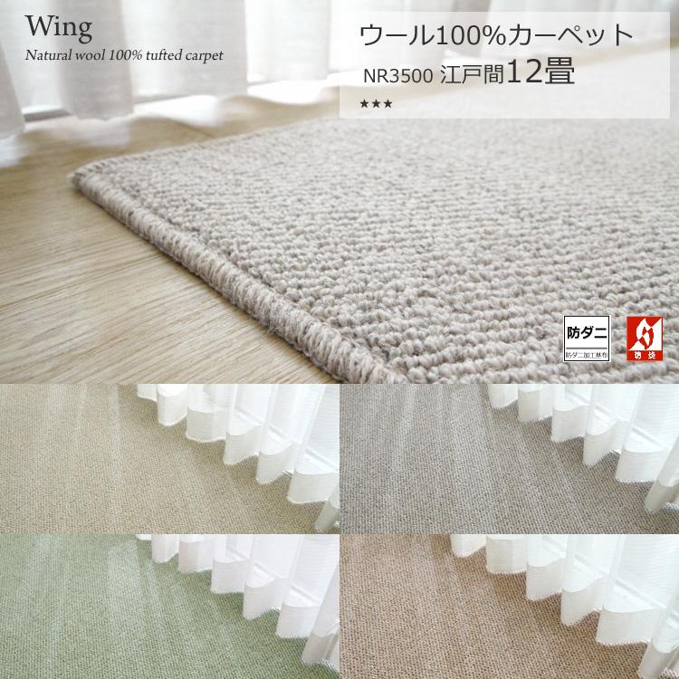 【ギフト】 ウール100%カーペット 床暖房対応 High,Low