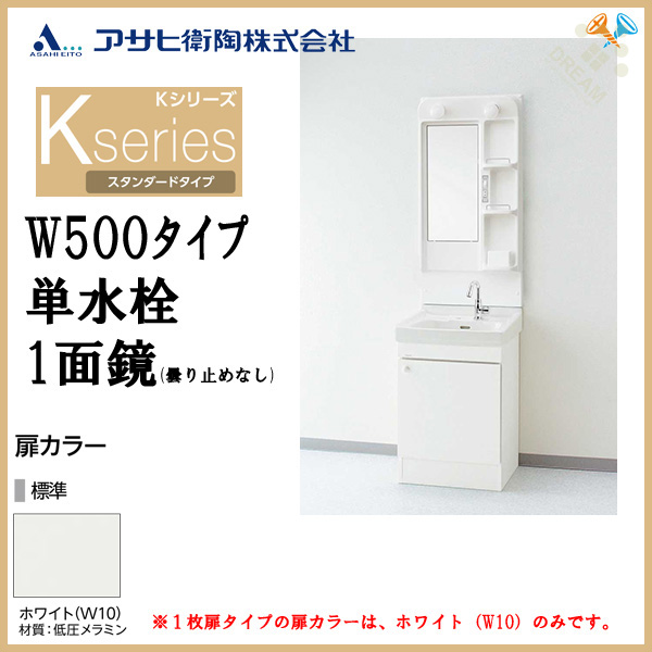 アサヒ衛陶/洗面化粧台 Kシリーズ 間口500mm 単水栓 LK501KD+M501FK/一面鏡 ヒーター無しボール球仕様