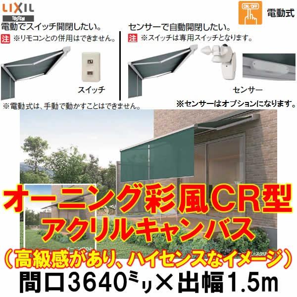 オーニング LIXIL/TOSTEM 彩風CR型 電動式(スイッチ) アクリル 間口3640ミリ×出幅1.5m【庇】【日除け】【窓】【リフォーム】【リクシル】【トステム】