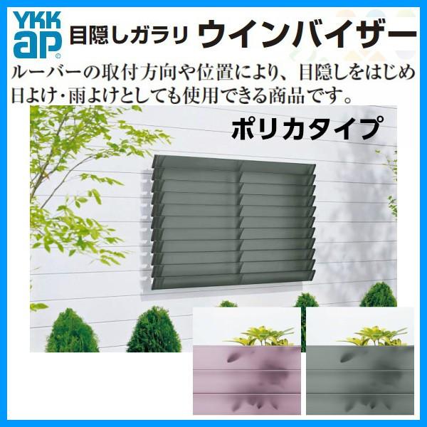 目隠しガラリ 壁付 ウィンバイザー ポリカタイプ ELG-1809-P W1820×H935.5ミリ YKKap