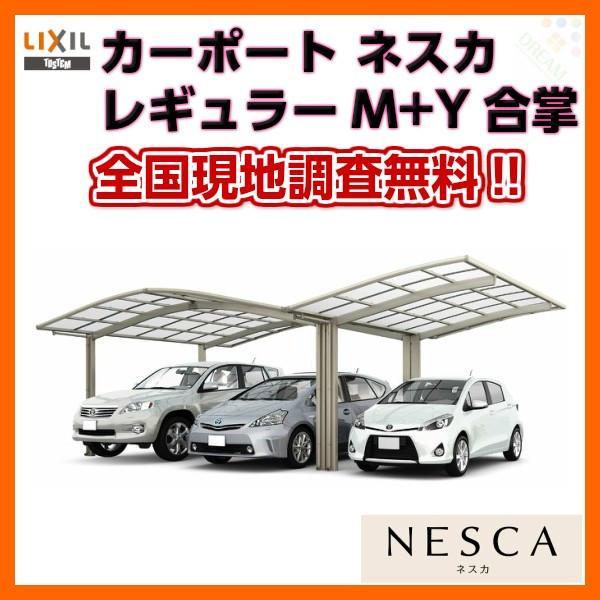 LIXIL カーポート M+Y合掌25・25・25-50型 W7692×L4980 ネスカRレギュラー