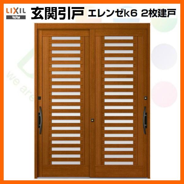 玄関引戸(引き戸) LIXIL エレンゼ 16型 H19 2枚建戸 K6
