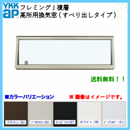 YKKap フレミングJ 高所用換気窓 すべり出し窓 07409 W780×H970mm 複層ガラス 高所用オペレーター/電動ユニット YKK アルミ サッシ リフォーム DIY