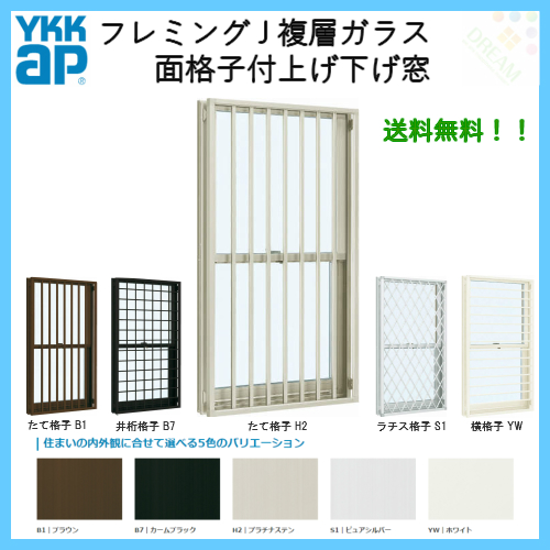 YKKap フレミングJ 面格子付片上げ下げ窓 06011 W640×H1170mm PG 複層ガラス バランサー式 樹脂アングル YKK サッシ アルミサッシ リフォーム DIY