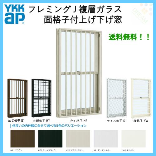 YKKap フレミングJ 面格子付片上げ下げ窓 06907 W730×H770mm PG 複層ガラス バランサー式 樹脂アングル YKK サッシ アルミサッシ リフォーム DIY