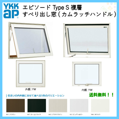 樹脂アルミ複合サッシ すべり出し窓 03603 W405×H370 YKKap エピソード Type S 複層ガラス カムラッチハンドル仕様