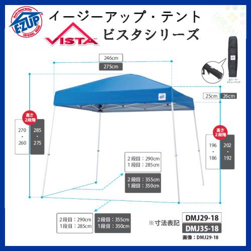 auc-dream-diy   Rakuten Global Market: E-ZUP easy up tent VISTA ...