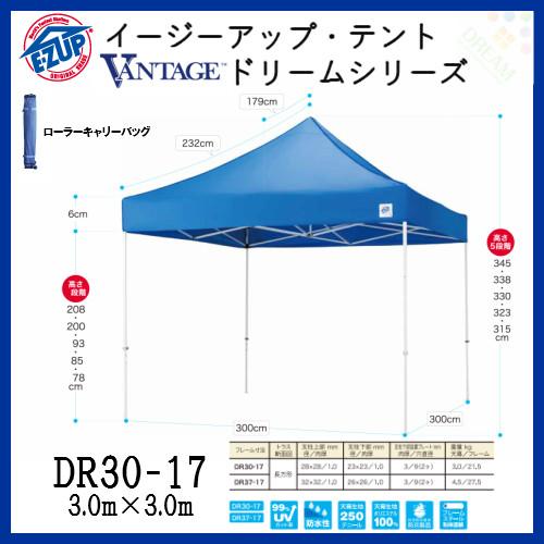 イベント タープ テント E-ZUP イージーアップ・テント VANTAGE ドリームシリーズ 防水性・防災・スチールフレーム 3.0m×3.0m DR30-17 汎用型