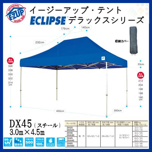 イベント タープ テント E-ZUP イージーアップ・テント ECLIPSE デラックスシリーズ 防水性・防災・スチールフレーム 3.0m×4.5m DX45-17 業務用・学校向け