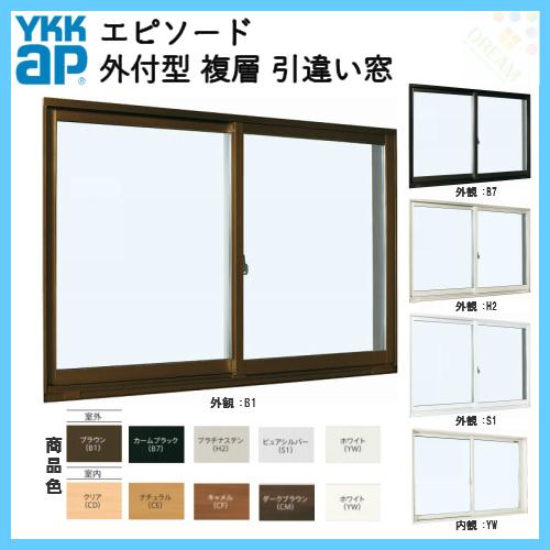 樹脂アルミ複合サッシ 2枚建 引き違い窓 外付型 窓タイプ 08105 W812×H503 引違い窓 YKKap エピソード YKK サッシ 引違い窓 リフォーム DIY