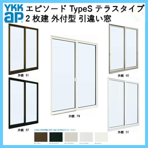 樹脂アルミ複合サッシ 2枚建 引き違い窓 外付型 テラスタイプ 18120 W1812×H2003 YKK サッシ 引違い窓 YKKap エピソード Type S