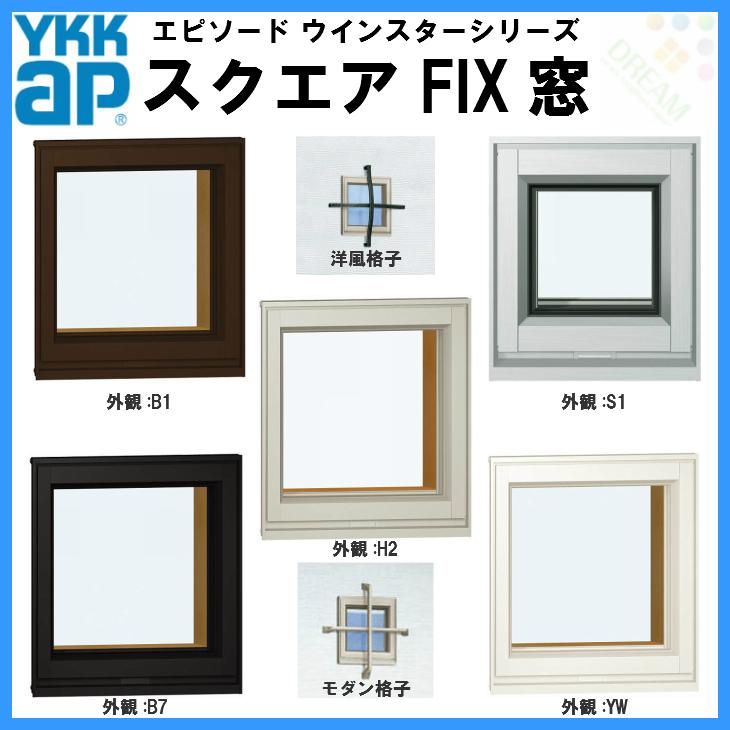 06915 YKKap ドリーム W730×H1570mm FIX窓 樹脂アングル YKK 複層ガラス フレミングJ 【6月はエントリーでポイント10倍】 PG DIY アルミサッシ サッシ リフォーム