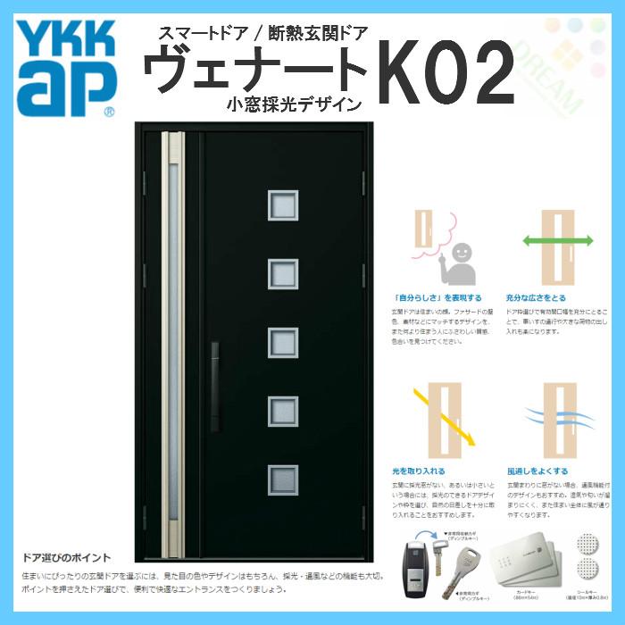 YKK ap 断熱玄関ドア ヴェナート D2仕様 K02 親子ドア DH23 W1235×H2330mm 手動錠仕様 Bタイプ ykkap 住宅 玄関 サッシ 戸 扉 交換 リフォーム DIY