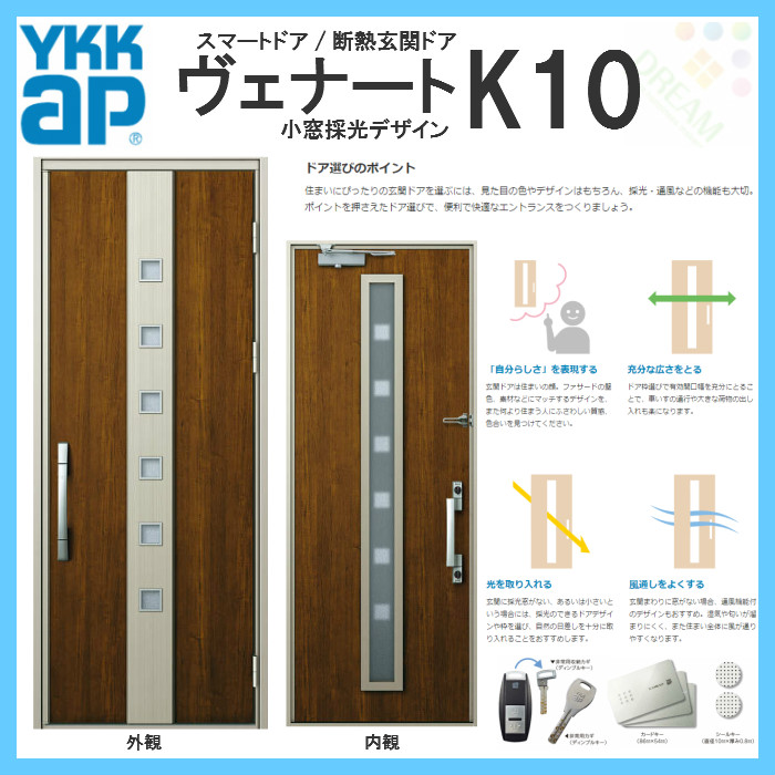 YKK ap 断熱玄関ドア ヴェナート D2仕様 K10 片開きドア 3尺間口 DH23 W780×H2330mm スマートドア Cタイプ ykkap 住宅 玄関 サッシ 戸 扉 交換 リフォーム DIY