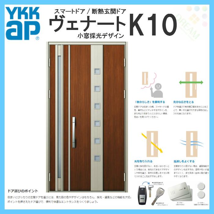 YKK ap 断熱玄関ドア ヴェナート D2仕様 K10 親子ドア DH23 W1235×H2330mm 手動錠仕様 Bタイプ ykkap 住宅 玄関 サッシ 戸 扉 交換 リフォーム DIY