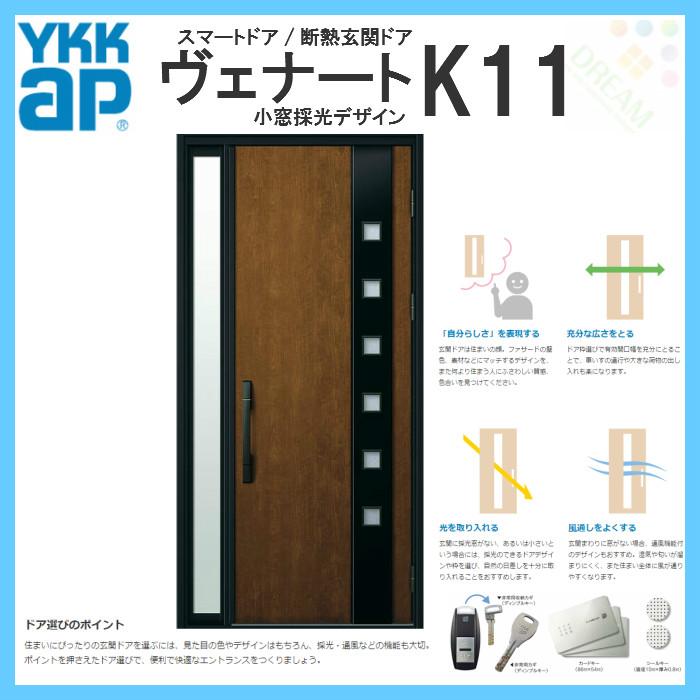 YKK ap 断熱玄関ドア ヴェナート D2仕様 K11 片袖FIXドア(入隅用) DH23 W1135×H2330mm スマートドア Bタイプ ykkap 住宅 玄関 戸 扉 交換 リフォーム DIY