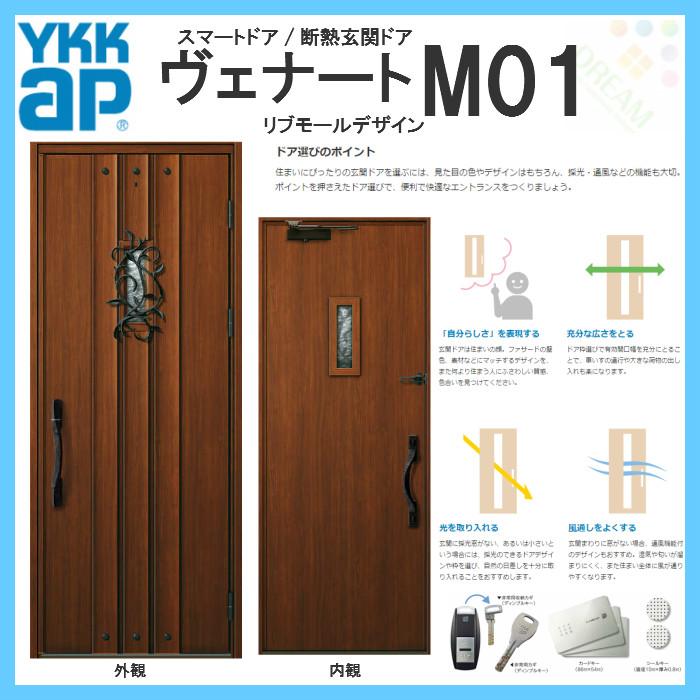 YKK ap 断熱玄関ドア ヴェナート D2仕様 M01 片開きドア DH23 W922×H2330mm スマートドア Aタイプ ykkap 住宅 玄関 サッシ 戸 扉 交換 リフォーム DIY