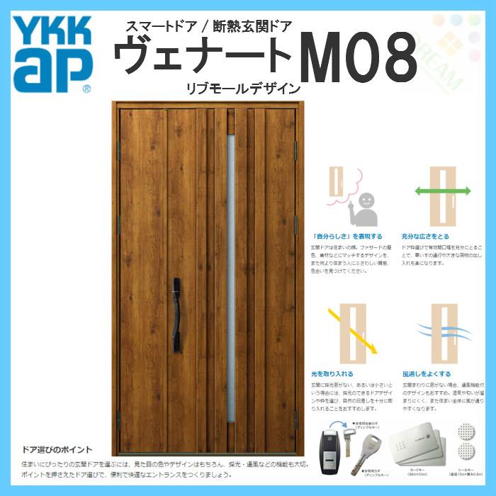 YKK ap 断熱玄関ドア ヴェナート D2仕様 M08 親子ドア DH23 W1235×H2330mm スマートドア Aタイプ ykkap 住宅 玄関 サッシ 戸 扉 交換 リフォーム DIY