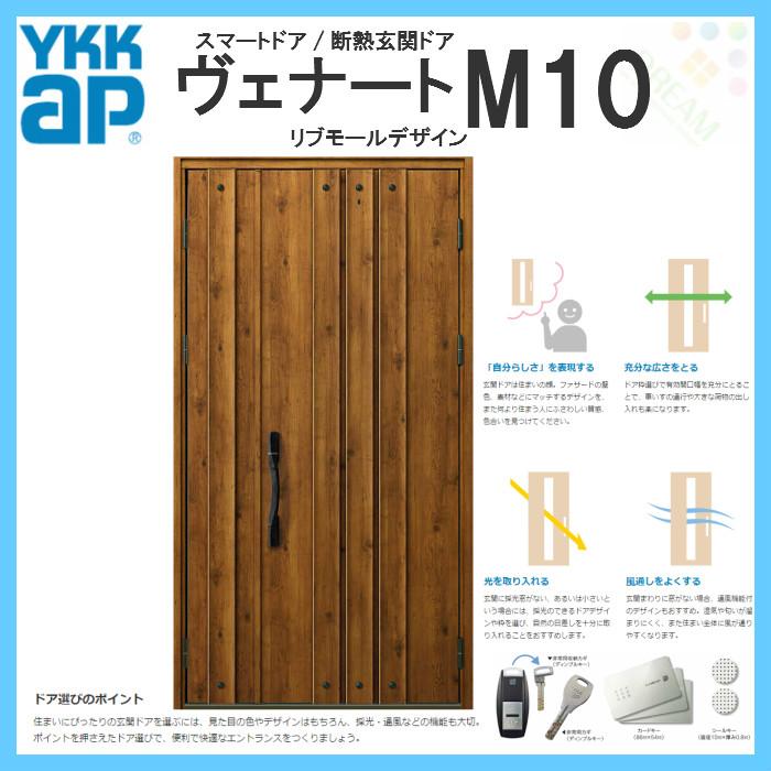 YKK ap 断熱玄関ドア ヴェナート D2仕様 M10 親子ドア DH23 W1235×H2330mm スマートドア Aタイプ ykkap 住宅 玄関 サッシ 戸 扉 交換 リフォーム DIY