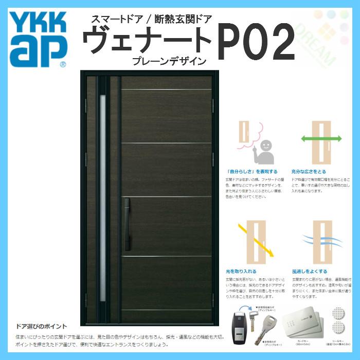YKK ap 断熱玄関ドア ヴェナート D2仕様 P02 親子ドア DH23 W1235×H2330mm スマートドア Cタイプ ykkap 住宅 玄関 サッシ 戸 扉 交換 リフォーム DIY