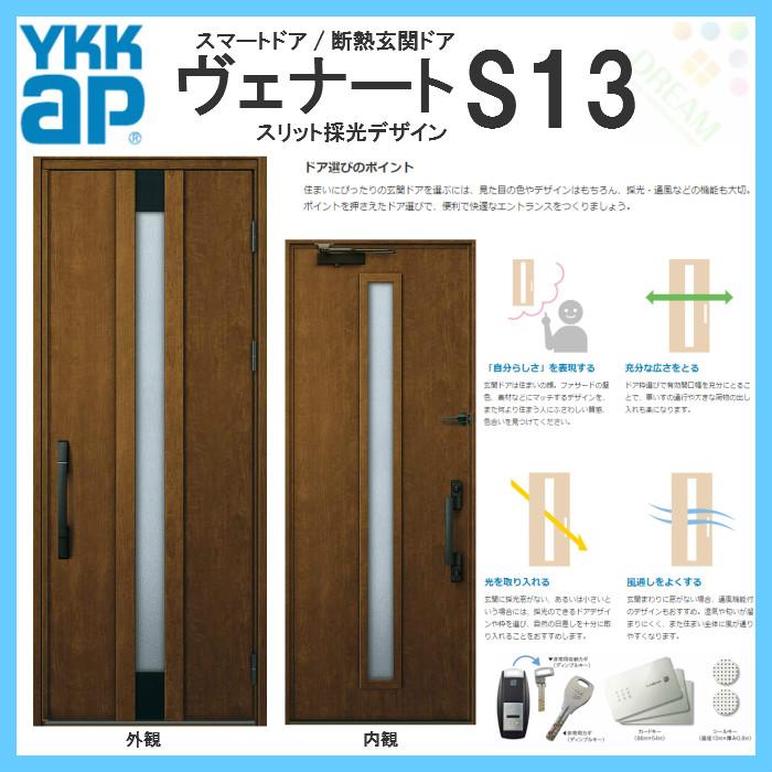 YKK ap 断熱玄関ドア ヴェナート D2仕様 S13 片開きドア DH23 W922×H2330mm スマートドア Cタイプ ykkap 住宅 玄関 サッシ 戸 扉 交換 リフォーム DIY