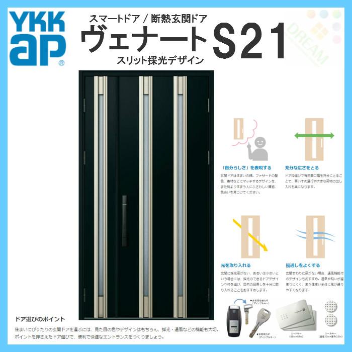 YKK ap 断熱玄関ドア ヴェナート D2仕様 S21 親子ドア DH23 W1235×H2330mm 手動錠仕様 Bタイプ ykkap 住宅 玄関 サッシ 戸 扉 交換 リフォーム DIY
