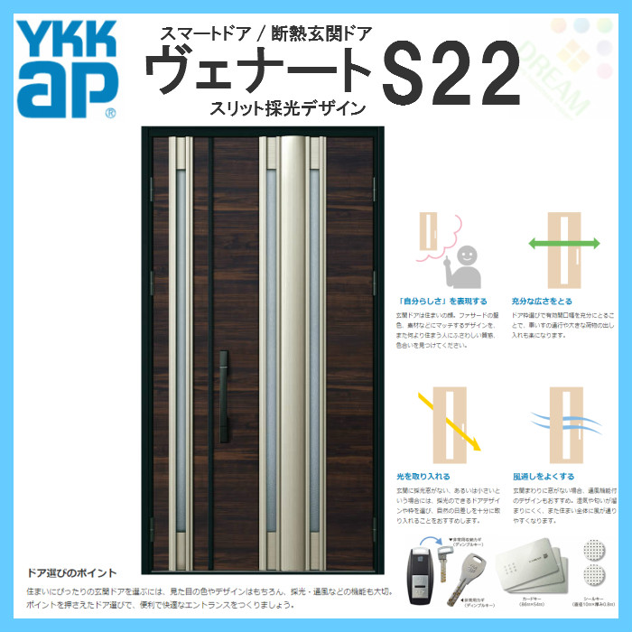 YKK ap 断熱玄関ドア ヴェナート D2仕様 S22 親子ドア DH23 W1235×H2330mm 手動錠仕様 Bタイプ ykkap 住宅 玄関 サッシ 戸 扉 交換 リフォーム DIY