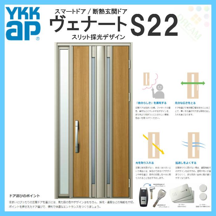 YKK ap 断熱玄関ドア ヴェナート D2仕様 S22 片袖FIXドア(入隅用) DH23 W1135×H2330mm スマートドア Bタイプ ykkap 住宅 玄関 戸 扉 交換 リフォーム DIY