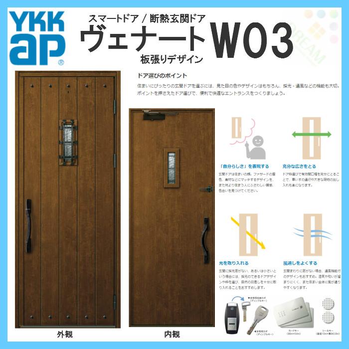 YKK ap 断熱玄関ドア ヴェナート D2仕様 W03 片開きドア DH23 W922×H2330mm スマートドア Aタイプ ykkap 住宅 玄関 サッシ 戸 扉 交換 リフォーム DIY