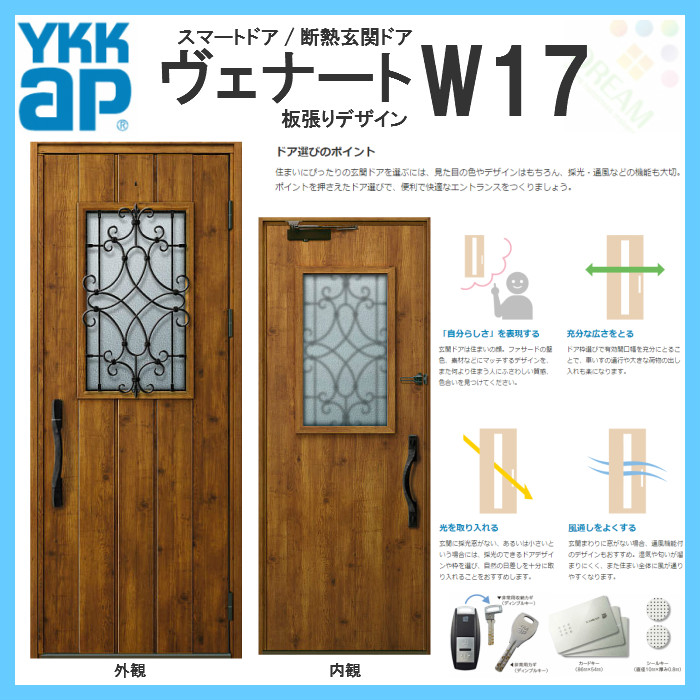YKK ap 断熱玄関ドア ヴェナート D2仕様 W17 片開きドア DH23 W922×H2330mm スマートドア Aタイプ ykkap 住宅 玄関 サッシ 戸 扉 交換 リフォーム DIY
