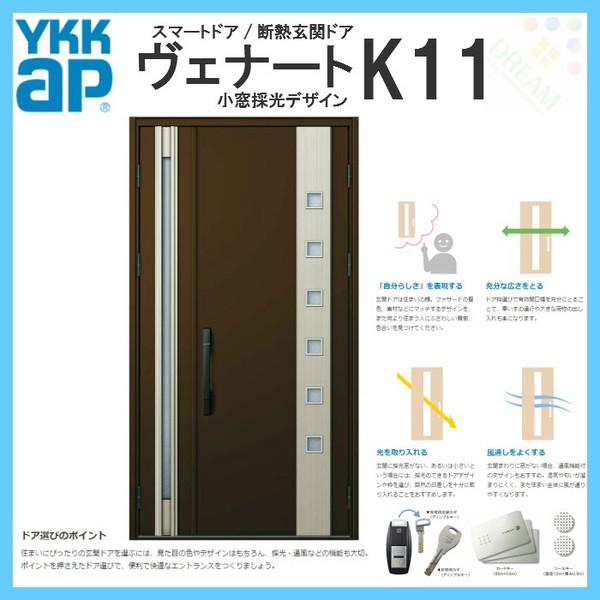 YKK ap 断熱玄関ドア ヴェナート D4仕様 K11 親子ドア DH23 W1235×H2330mm スマートドア Cタイプ ykkap 住宅 玄関 サッシ 戸 扉 交換 リフォーム DIY