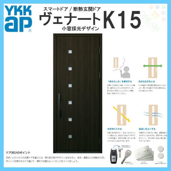 YKK ap 断熱玄関ドア ヴェナート D4仕様 K15 片開きドア DH23 W922×H2330mm スマートドア Bタイプ ykkap 住宅 玄関 サッシ 戸 扉 交換 リフォーム DIY