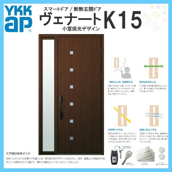 YKK ap 断熱玄関ドア ヴェナート D3仕様 K15 片袖FIXドア DH23 W1235×H2330mm スマートドア Aタイプ ykkap 住宅 玄関 サッシ 戸 扉 交換 リフォーム DIY