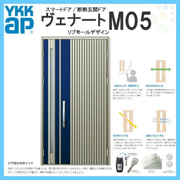 YKK ap 断熱玄関ドア ヴェナート D4仕様 M05 親子ドア DH23 W1235×H2330mm スマートドア Cタイプ ykkap 住宅 玄関 サッシ 戸 扉 交換 リフォーム DIY