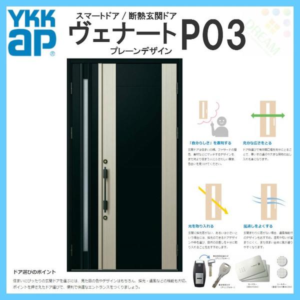 YKK ap 断熱玄関ドア ヴェナート D4仕様 P03 親子ドア DH23 W1235×H2330mm 手動錠仕様 Cタイプ ykkap 住宅 玄関 サッシ 戸 扉 交換 リフォーム DIY