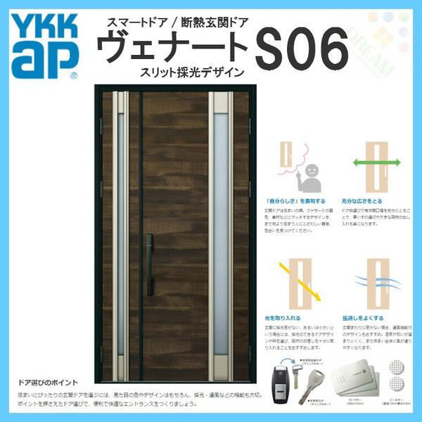 YKK ap 断熱玄関ドア ヴェナート D3仕様 S06 親子ドア DH23 W1235×H2330mm 手動錠仕様 Aタイプ ykkap 住宅 玄関 サッシ 戸 扉 交換 リフォーム DIY