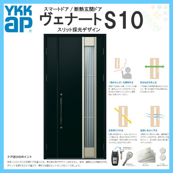 YKK ap 断熱玄関ドア ヴェナート D4仕様 S10 親子ドア(入隅用) DH23 W1135×H2330mm スマートドア Aタイプ ykkap 住宅 玄関 サッシ 戸 扉 交換 リフォーム DIY