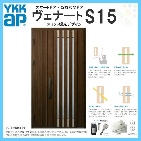 YKK ap 断熱玄関ドア ヴェナート D3仕様 S15 親子ドア DH23 W1235×H2330mm 手動錠仕様 Aタイプ ykkap 住宅 玄関 サッシ 戸 扉 交換 リフォーム DIY
