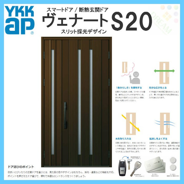 YKK ap 断熱玄関ドア ヴェナート D4仕様 S20 親子ドア DH23 W1235×H2330mm 手動錠仕様 Bタイプ ykkap 住宅 玄関 サッシ 戸 扉 交換 リフォーム DIY