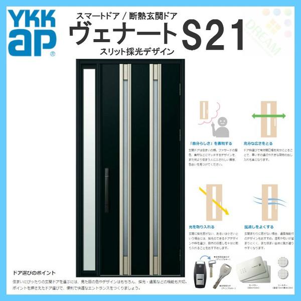 YKK ap 断熱玄関ドア ヴェナート D3仕様 S21 片袖FIXドア(入隅用) DH23 W1135×H2330mm スマートドア Cタイプ ykkap 住宅 玄関 戸 扉 交換 リフォーム DIY