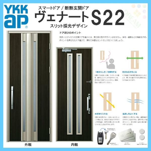 YKK ap 断熱玄関ドア ヴェナート D4仕様 S22 片開きドア DH23 W922×H2330mm スマートドア Bタイプ ykkap 住宅 玄関 サッシ 戸 扉 交換 リフォーム DIY