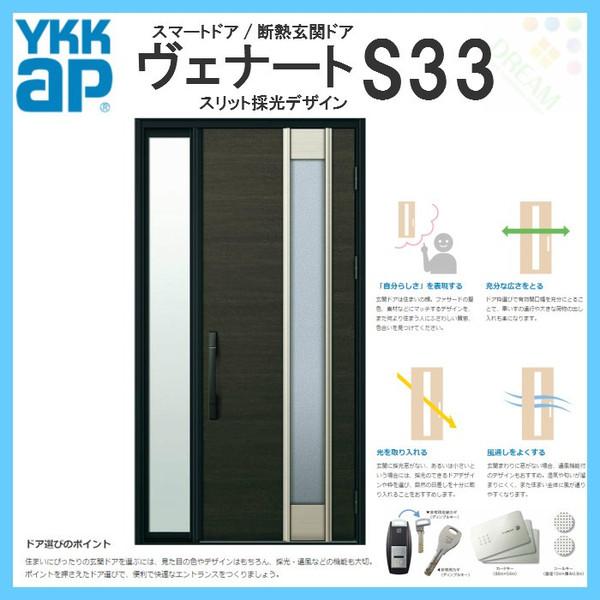 断熱玄関ドアYKKapヴェナートD3仕様S33片袖FIXドアW1235×H2330mmスマートドアBタイプ